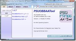 psuobbaa_1.4_FullMode_Help